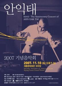 2007안익태기념음악회