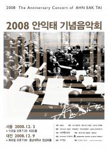 2008안익태기념음악회