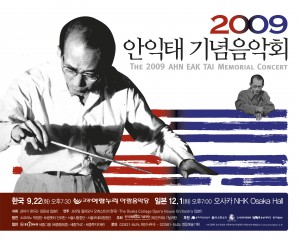 2009안익태기념음악회